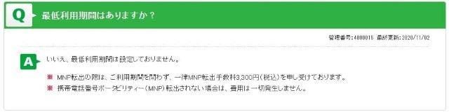 mineoの最低利用期間についての公式サイトの説明