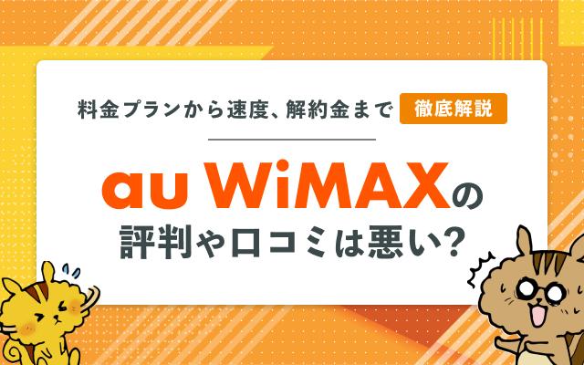 au WiMAXの評判や口コミは悪い? 料金プランから速度、解約金まで徹底解説