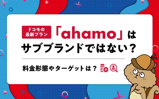 ドコモの最新プラン「ahamo」はサブブランドではない?料金形態やターゲットは?
