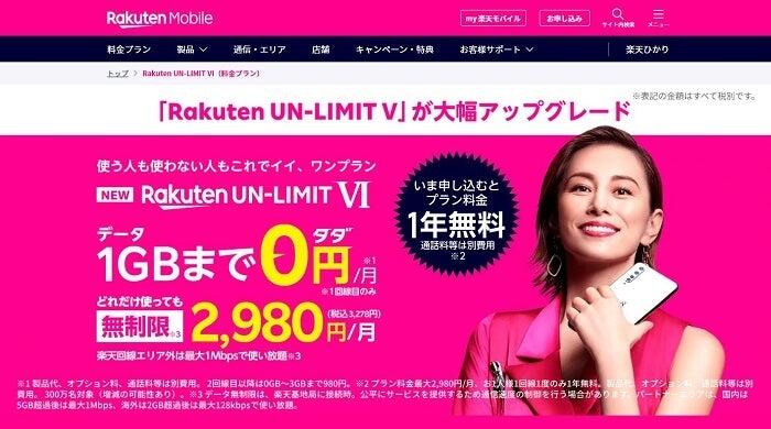 Rakuten UN-LIMITⅤプラン料金1年間無料キャンペーン