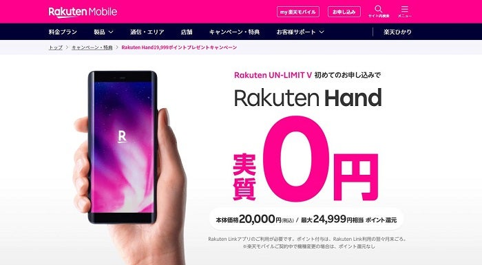 Rakuten Hand19,999ポイントプレゼントキャンペーン