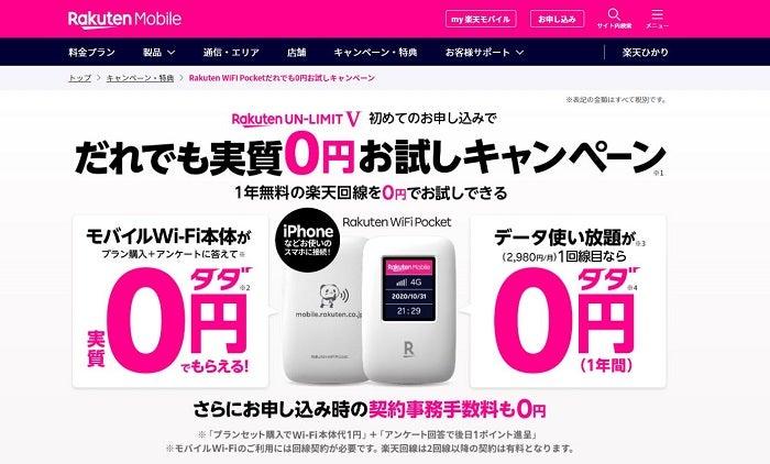 Rakuten WiFi Pocket だれでも0円お試しキャンペーン