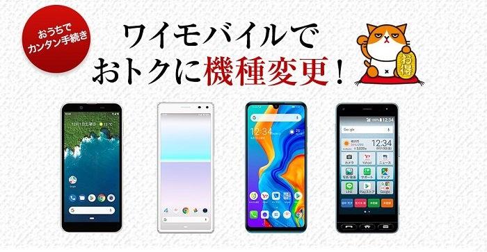 おトクに機種変更するならワイモバイルスマートフォン|Y!mobile - 格安SIM・スマホはワイモバイルで