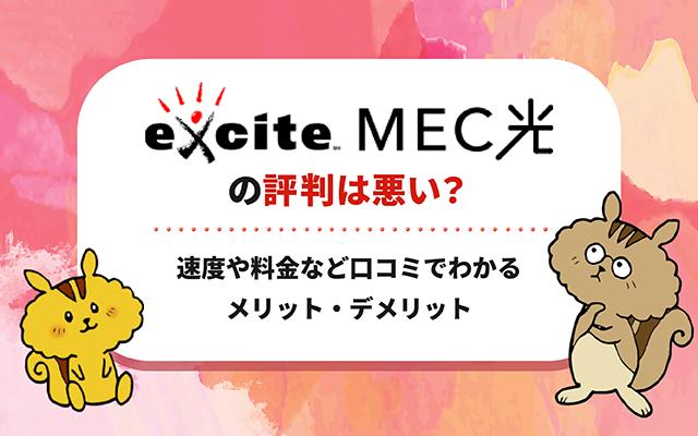 exciteMEC光の評判は悪い?速度や料金の口コミからわかるメリット・デメリット