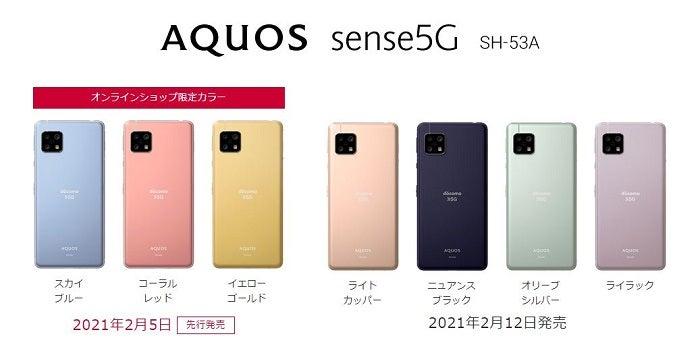 AQUOS sense5gのラインアップ