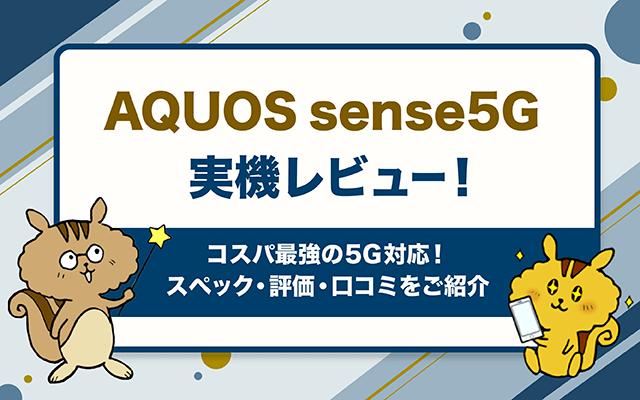 AQUOS sense5G実機レビュー!コスパ最強の5G対応!スペック・評価・口コミをご紹介