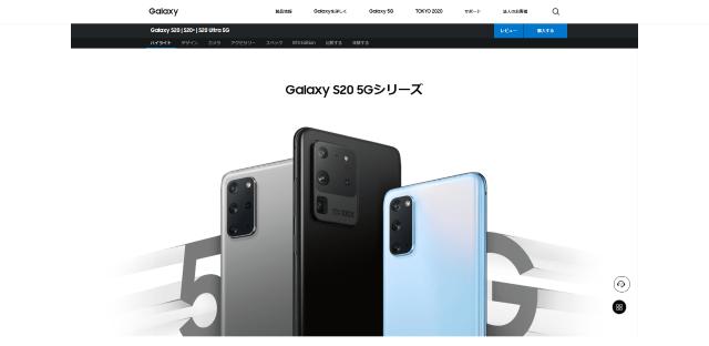 Galaxy公式サイトの画面キャプチャ