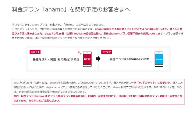 ahamo端末購入時の注意点の公式サイトキャプチャ