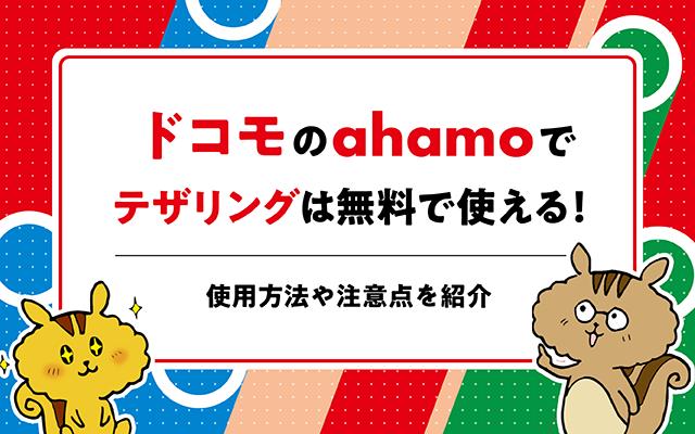 ドコモのahamoでテザリングは無料で使える|使用方法や注意点を紹介