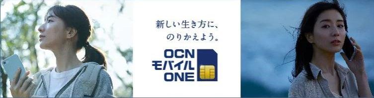 OCN モバイル ONE|格安SIM・格安スマホ | NTTコミュニケーションズ 個人のお客さま