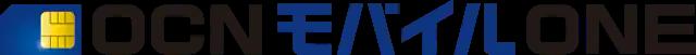 OCNモバイルONEのロゴ画像