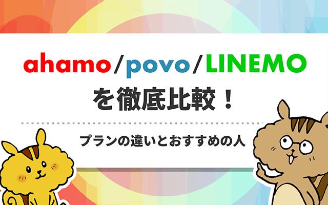 ahamo・povo・LINEMO(ラインモ)を徹底比較!プランの違いとおすすめの人