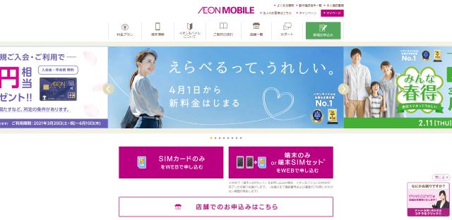 イオンモバイル公式サイトTOP