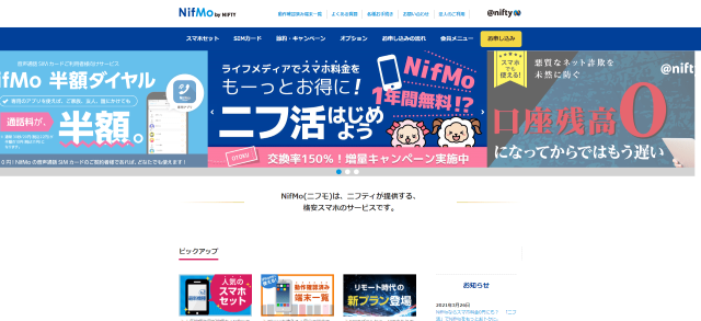 Nifmo公式サイトTOP