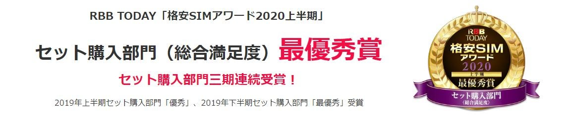 RBB TODAY「格安SIMアワード2020上半期」 セット購入部門(総合満足度) 最優秀賞