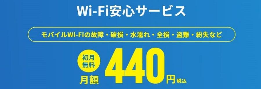 それがだいじWi-FiのWi-Fi安心サービス
