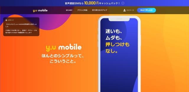 y.uモバイルの公式ページ