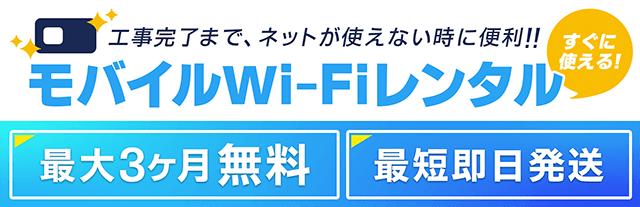 モバイルWiFi無料レンタル