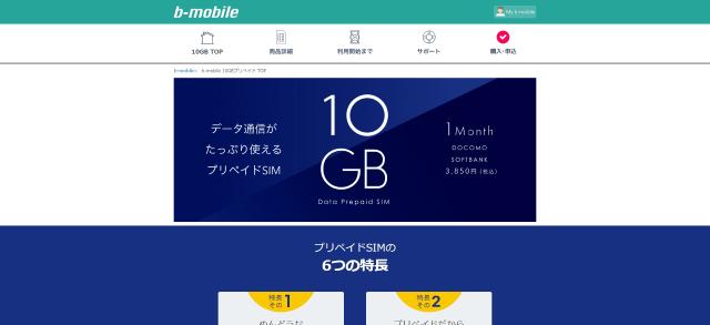 bモバイル10GBプリペイドSIM公式サイト