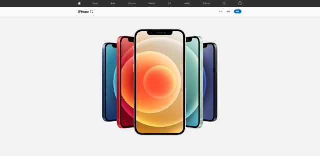 iPhone12のApple公式サイト