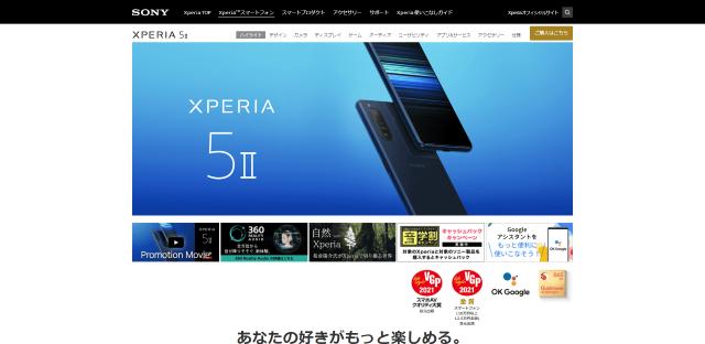 Xperia 5 II公式サイト