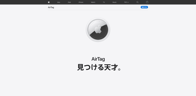 AirTagの公式ページ