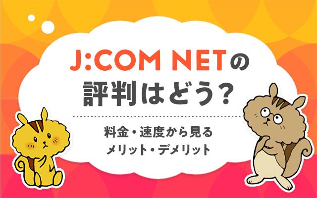J:COM NETの評判はどう?料金・速度から見るメリット・デメリット