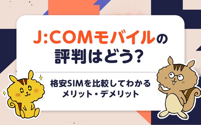 JCOMモバイルの評判はどう?格安SIMを比較してわかるメリット・デメリット