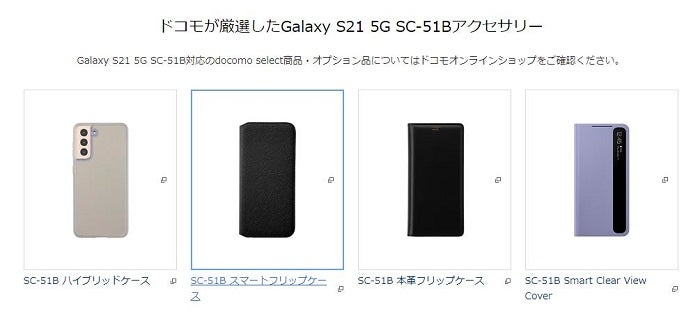 Galaxy S21 5Gのケース