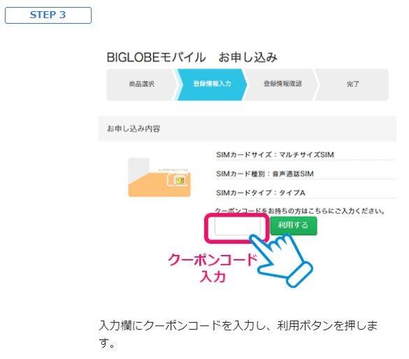 乗り換え限定クーポンコードの手続きステップ3