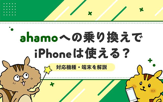 ahamoへの乗り換えでiPhoneは使える?