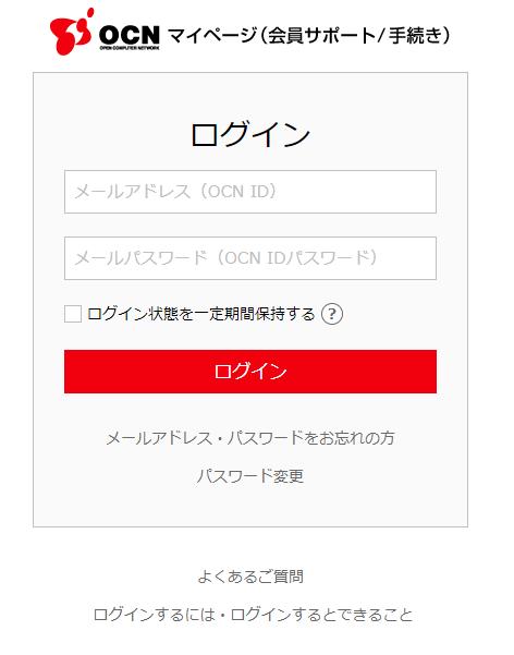 OCN光マイページログインページ