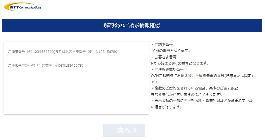 OCN光のご請求情報確認WEBのログインページ
