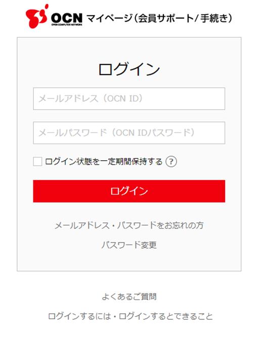 OCN光のログインページ