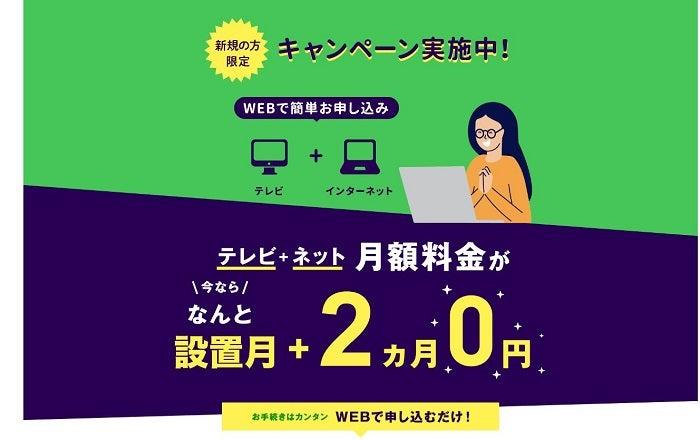 イッツコムひかりの新規限定 WEBで簡単お申し込みキャンペーン