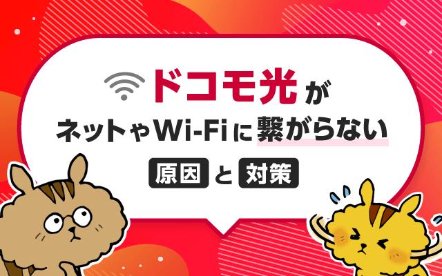 ドコモ光がネットやWi-Fiに繋がらない原因と対策