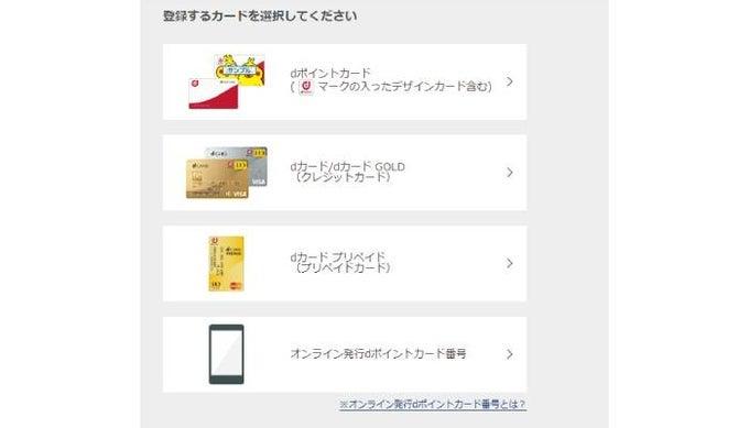登録するカードを選択する画面