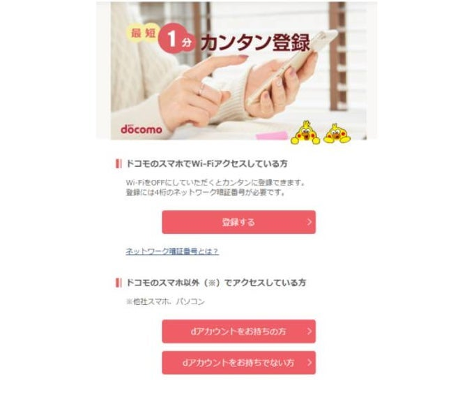 dポイントの利用者情報登録画面