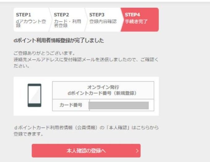 dポイント利用者情報登録の手続き完了画面
