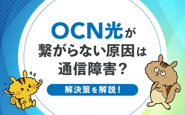 OCN光が繋がらない原因は通信障害?解決策を解説!