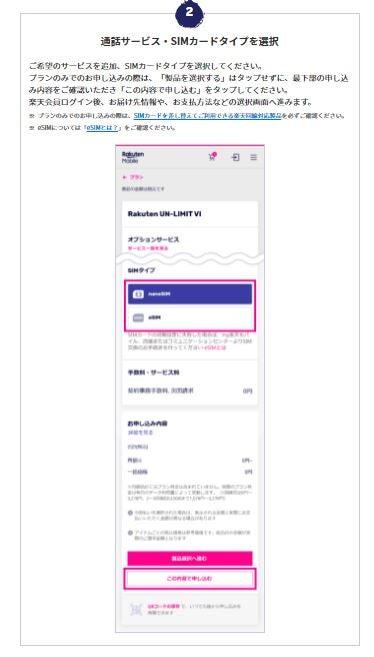 楽天モバイルのSIMカード申込み手順2