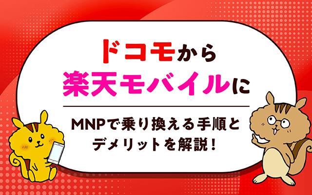 ドコモから楽天モバイルにMNPで乗り換える手順とデメリットを解説!