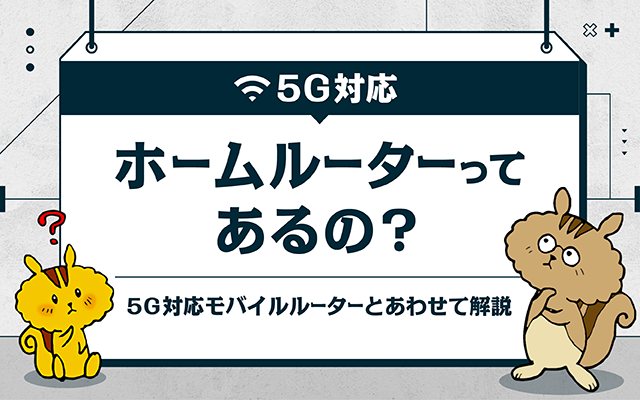 5G対応ホームルーターってあるの?5G対応モバイルルーターとあわせて解説
