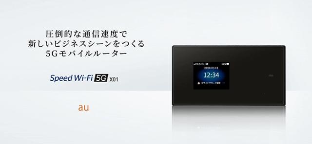 Speed Wi-Fi 5G X01の画像