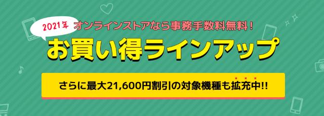 端末最大21,600円割引キャンペーン