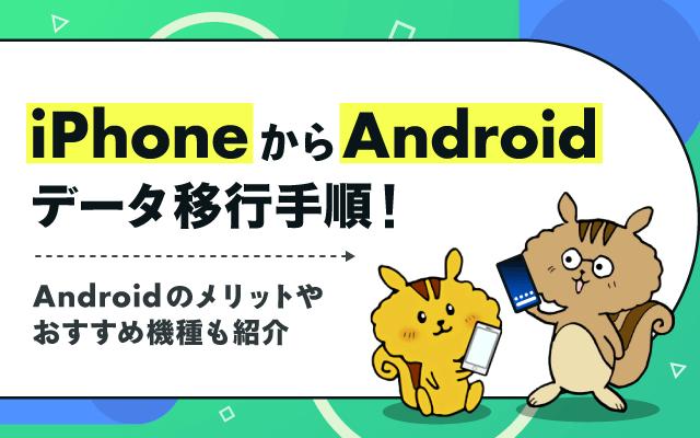 iPhoneからAndroidデータ移行手順!Androidのメリットやおすすめ機種も紹介