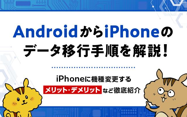 AndroidからiPhoneのデータ移行手順を解説!iPhoneに機種変更するメリット・デメリットなど徹底紹介