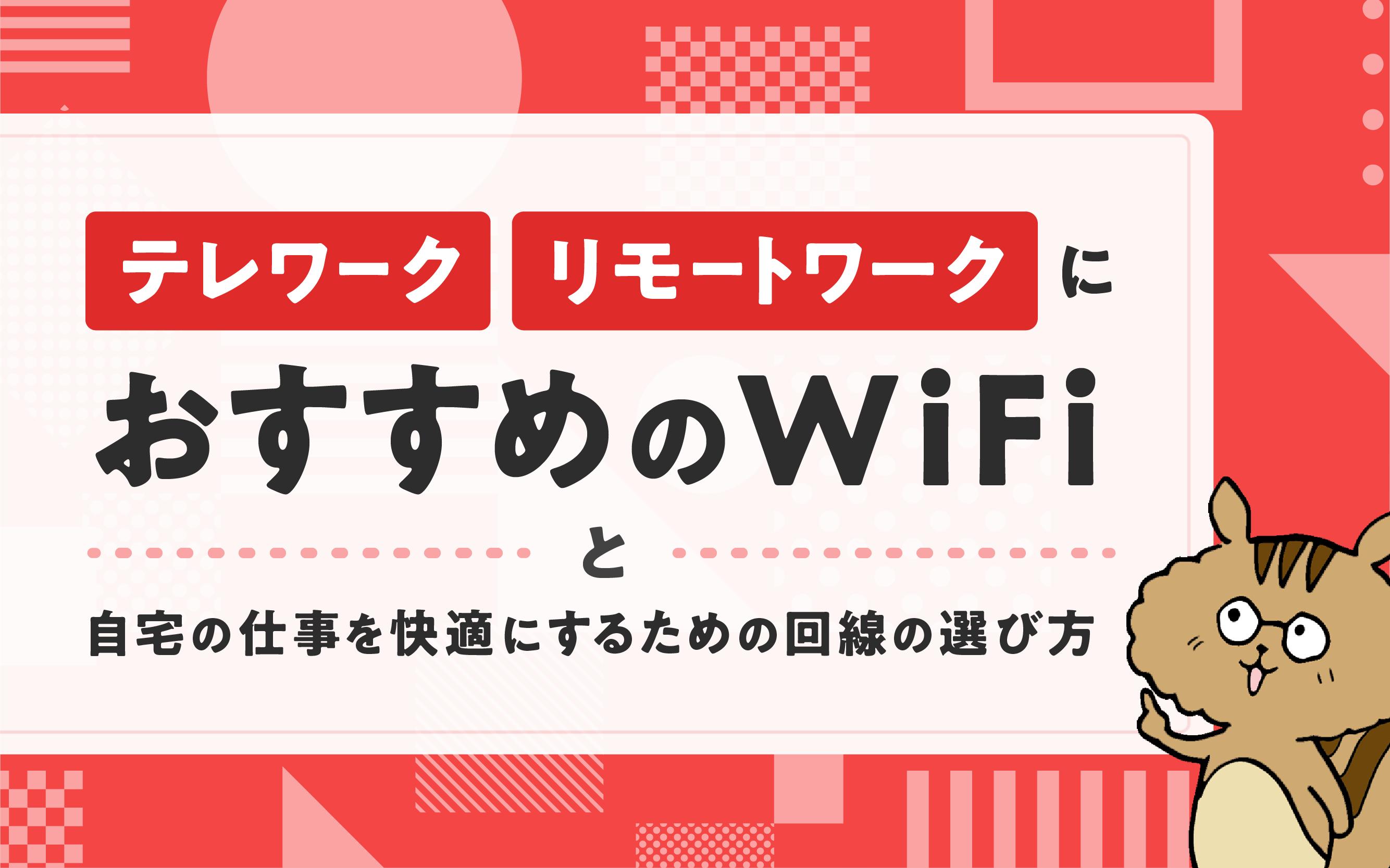 リモートワークにおすすめのWiFiと自宅の仕事を快適にするための回線の選び方