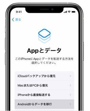 AndroidからiPhoneへ機種変更方法1