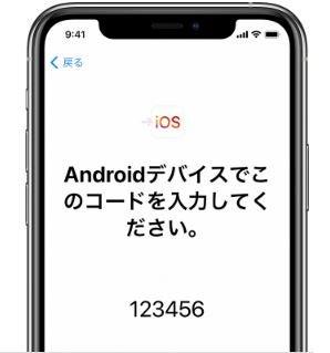 AndroidからiPhoneへ機種変更方法2
